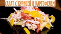 Куриный салат с сыром - Видео-рецепт