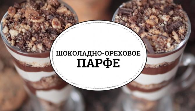 Шоколадно-ореховое парфе - Видео-рецепт