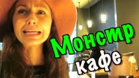Аня дождалась своей очереди. Монстр кафе в Токио - Видео