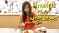 Японка Мики Пробует Медовуху и Маринованную Свеклу - Видео