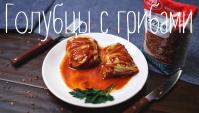 Голубцы с грибами в томатном соусе - Видео-рецепт
