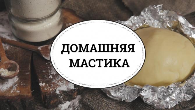 Домашняя мастика - Видео-рецепт