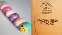 Красим яйца к Пасхе - Идеи для жизни