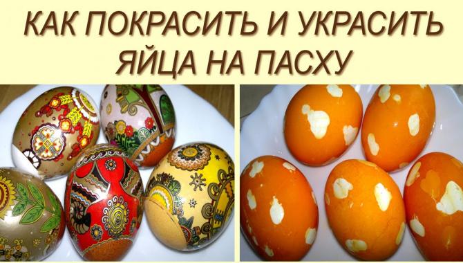 Как покрасить яйца на Пасху натуральными красителями