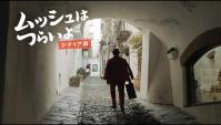 Японская Реклама - Suntory Blood Orangina