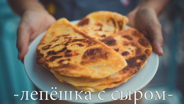 Лепёшки с сыром - Видео-рецепт
