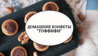 Домашние конфеты Toffifee - Видео-рецепт