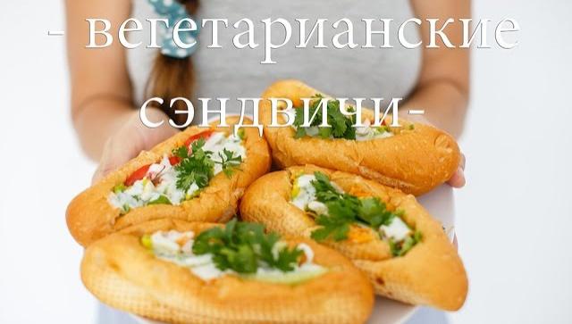 Вегетарианские сэндвичи с Тофу - Видео-рецепт