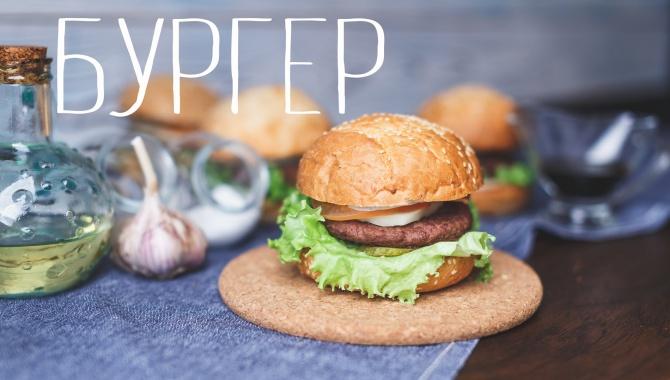 Домашний бургер - Видео-рецепт