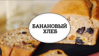 Банановый хлеб - Видео-рецепт