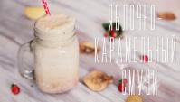 Яблочно-карамельный смузи - Видео-рецепт