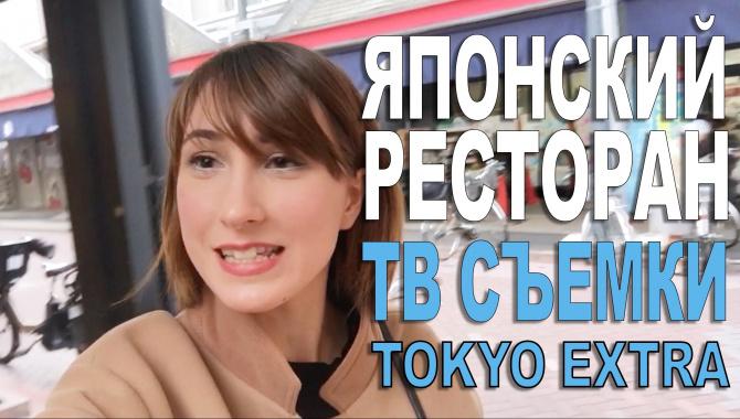 Город Цукисима и японское блюдо МОНДЗЯ - Видео