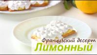 Французский лимонный десерт из печенья - Видео-рецепт