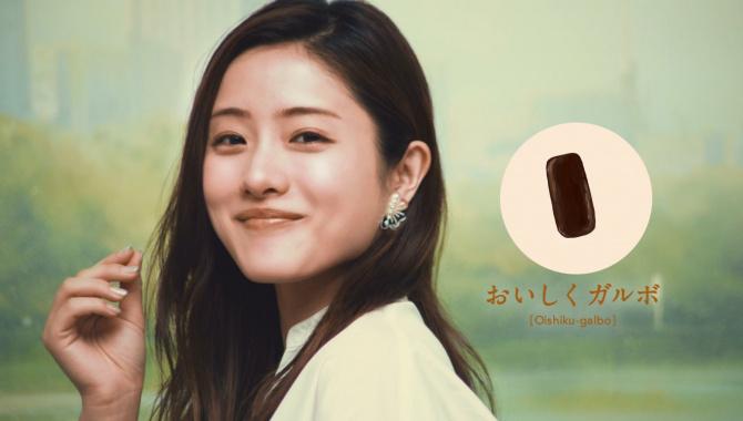 Японская Реклама - Meiji Galbo Mini