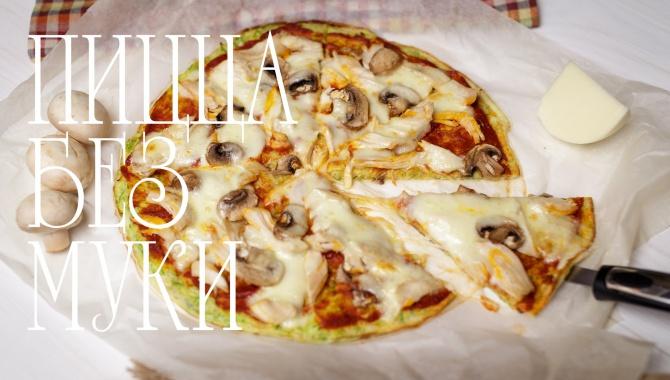 Пицца без муки - Видео-рецепт