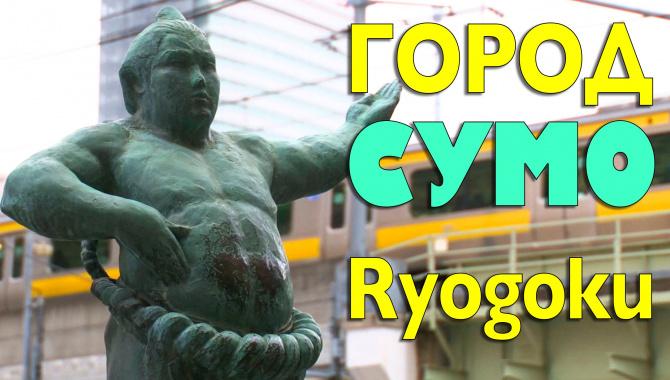 Япония: Город Сумо Рюгоку - Видео