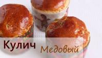 Кулич Медовый на воде - Видео-рецепт