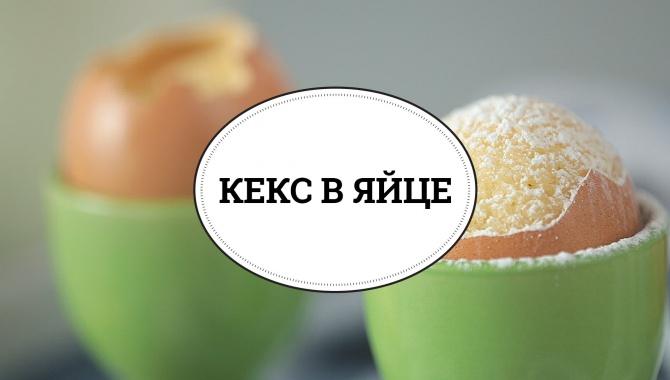 Кекс в яйце - Видео-рецепт