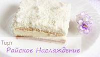 Торт из печенья Райское Наслаждение - Видео-рецепт