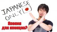 Япония Только Для Японцев? Japanese Only (Видео)