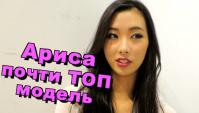 Реальные японцы. АРИСА - почти ТОП модель (Видео)