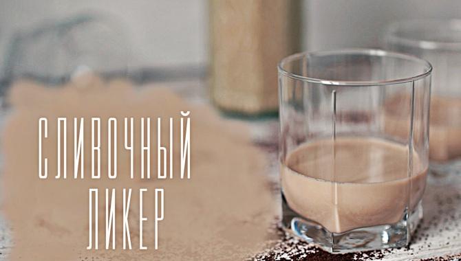 Сливочный Ликер - Видео-рецепт
