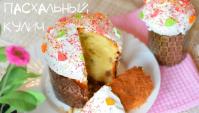 Простой и вкусный пасхальный кулич (пасха) - Видео-рецепт