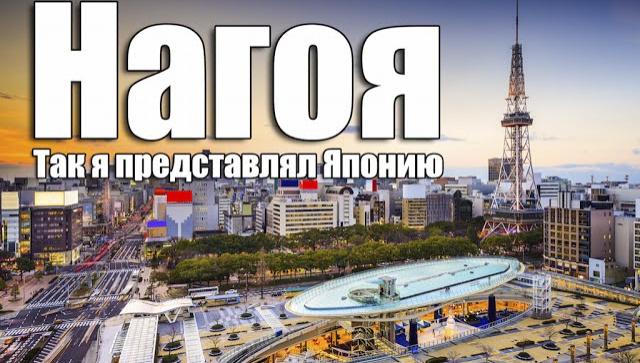 Нагоя - Так Я Представлял Японию. Сравнение С Жизнью в Токио (Видео)