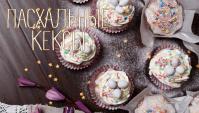 Пасхальные кексы - Видео-рецепт