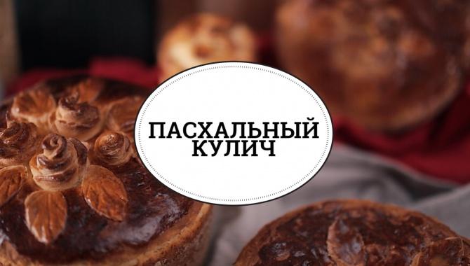 Пасхальный кулич - Видео-рецепт