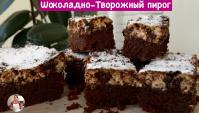 Шоколадный Чизкейк - Видео-рецепт