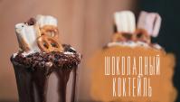 Шоколадно–молочный коктейль - Видео-рецепт