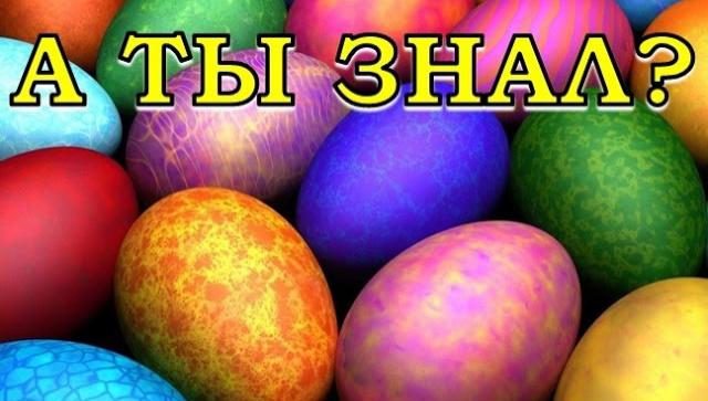 Как покрасить яйца к Пасхе? Простые и оригинальные советы
