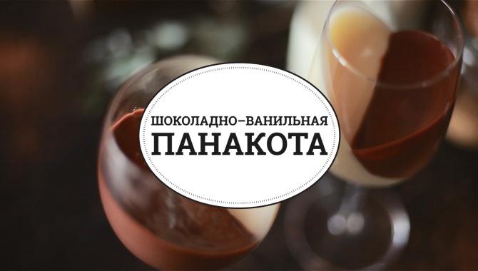Шоколадно–ванильная панакота - Видео-рецепт