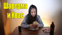 Японка Чихиро Пробует Шаверму и Квас (Видео)