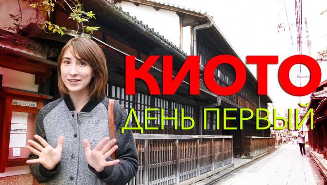 Киото - культурная столица Японии. День первый (Видео)