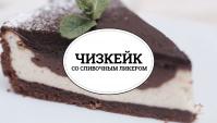 Чизкейк со сливочным ликером - Видео-рецепт