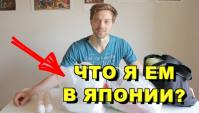Что Сергей Куваев ест в Японии? Обзор продуктов, цены (Видео)