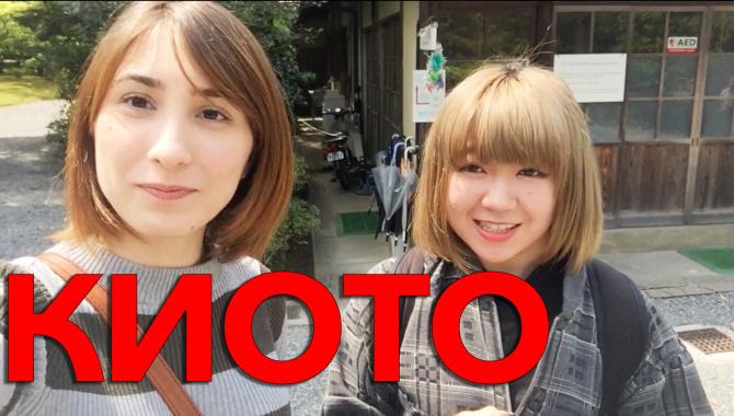 Киото: День второй (Видео)