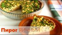 Яичный пирог с луком - Видео-рецепт
