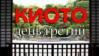 Интересные места Японии. Буддистский храм в Киото (Видео)