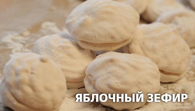Яблочный зефир - Видео-рецепт