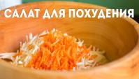 Низкокалорийный салат для похудения - Видео-рецепт