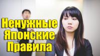 Ненужные Японские Правила (Видео)
