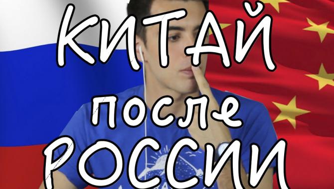 Касё Гасанов - Мои впечатления о Китае после России (Видео)