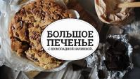Большое печенье с шоколадной начинкой - Видео-рецепт
