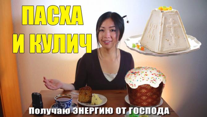 Японка Чихиро Пробует Пасху и Кулич (Видео)