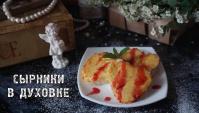Сырники в духовке - Видео-рецепт