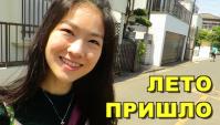 Теперь Марико знает, что такое рожь (Видео)