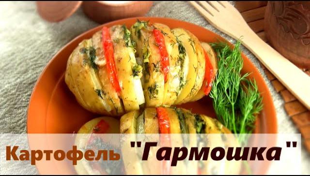 Картофель фаршированный  - Видео-рецепт